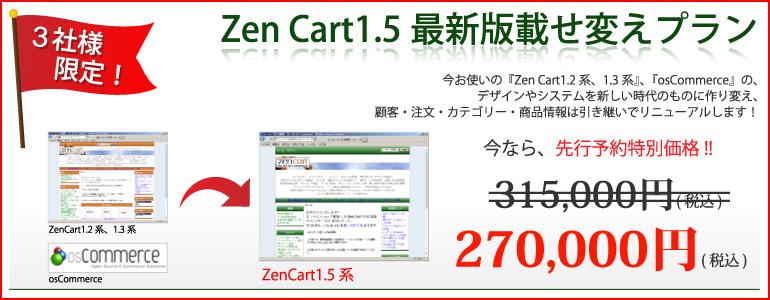 3社様限定 Zen Cart1.5最新版載せ変えプラン