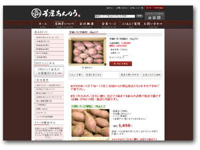 芋屋あんのう -安納芋(あんのういも)のオンライン通販サイト