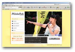 青木美香子オフィシャルサイト