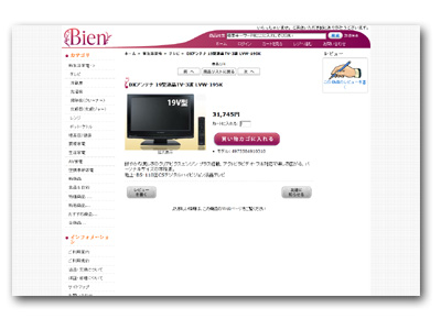 Bien インターネットショッピング, 家電専門店 | 株式会社 美庵
