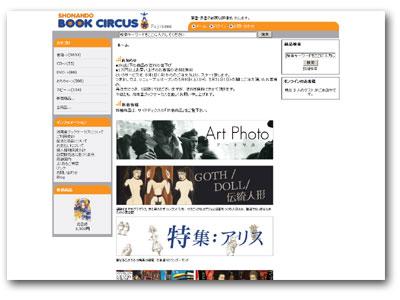 湘南堂ブックサーカス藤沢店 : 蔵書・良書の誠実な評価をいたします。
