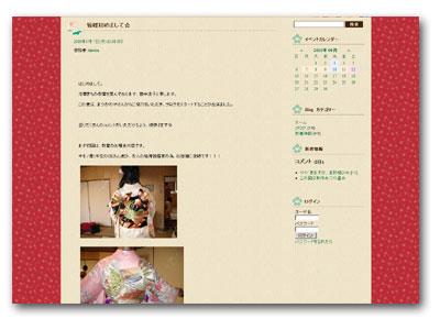 浩華着付け教室 - 大阪市天王寺区の着物を気軽に楽しむ、着付け教室です。