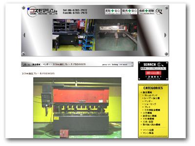 コスモマシン 中古機械 買取・販売・整備
