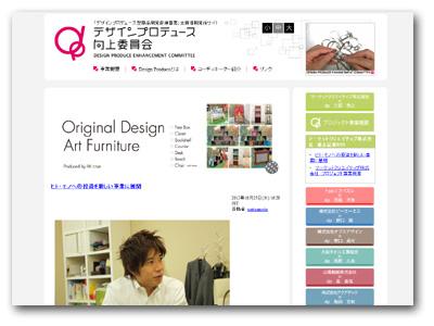 デザインプロデュース向上委員会 - 「デザインプロデュース型商品開発促進事業」支援情報発信サイト