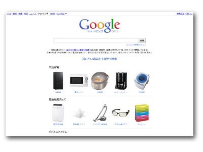 Googleショッピングbeta