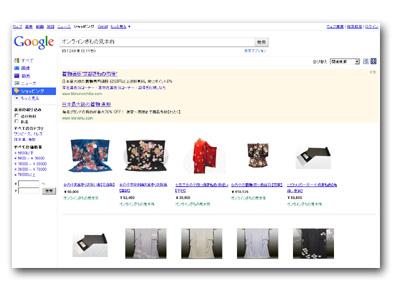 Googleショッピングbeta「オンラインきもの見本市」で検索
