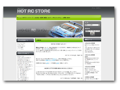 HOT RC STORE : Online Store