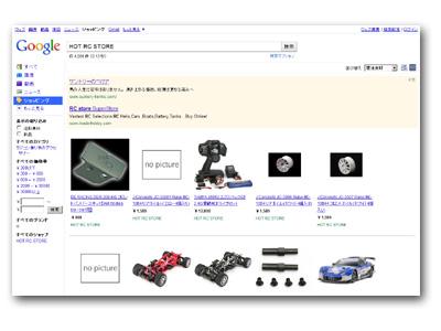 Googleショッピングbeta「HOT RC STORE」で検索