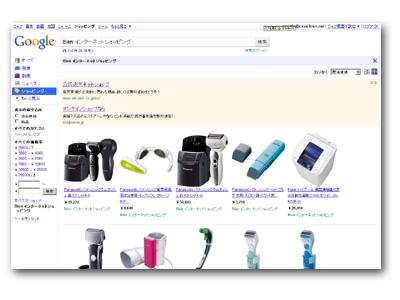 Googleショッピングbeta「Bien インターネットショッピング」で検索