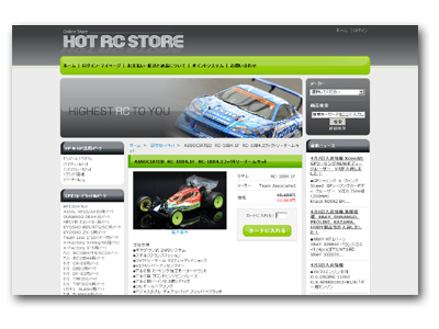 HOT RC STORE :, Online Store