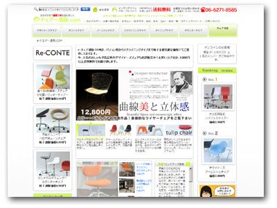チェア家具ならe-チェア通販.COM | 椅子の専門サイト