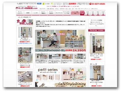 キッチン家具通販ならe-キッチン収納家具.COM