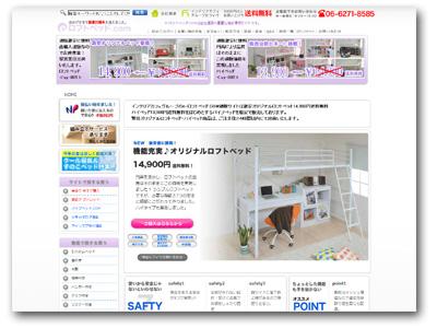 ロフトベッド・ハイベッド通販のe-ロフトベッド.COM