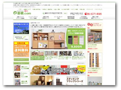 本棚ならe-書棚.COM|本棚の通販サイト
