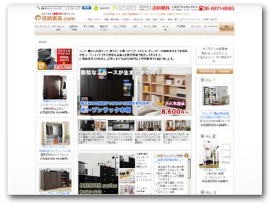 収納家具通販・ラックのことならe-収納家具.COM
