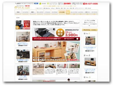 e-机.COM|デスクの通販サイト