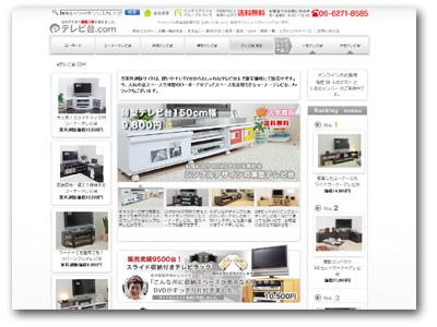 テレビラック通販ならe-テレビ台.COM