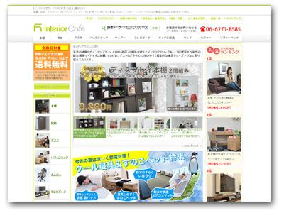 家具通販のインテリアカフェ.COM|家具・インテリアの総合サイト