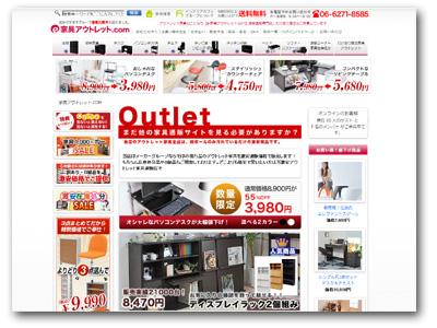 アウトレット家具の通販ならe-家具アウトレット.COM