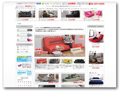 ソファーベッド通販専門サイト|e-ソファーベッド.jp