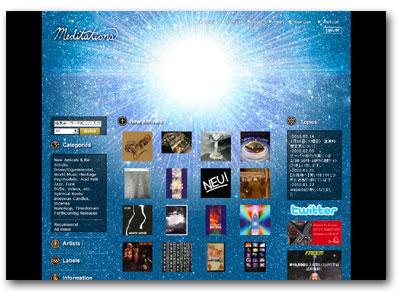 サイケデリックとドローン音楽やインド音楽のレコード・CD通販 Meditations