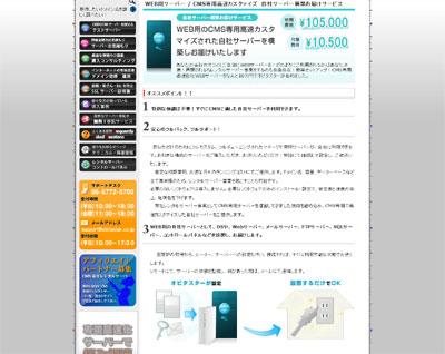 WEB用サーバー/CMS専用に高速カスタマイズされた自社サーバー構築お届けサービスをリリース!