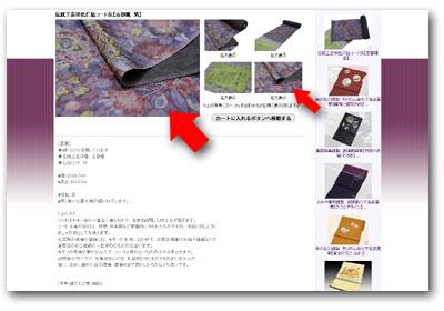 着物通販ショップはオンラインきもの見本市追加画像とマウスオーバー画像
