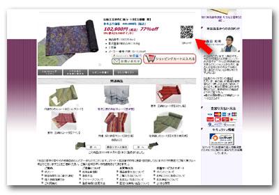 着物通販ショップはオンラインきもの見本市携帯用QRコード自動生成