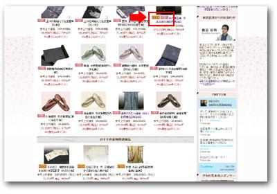 着物通販ショップはオンラインきもの見本市