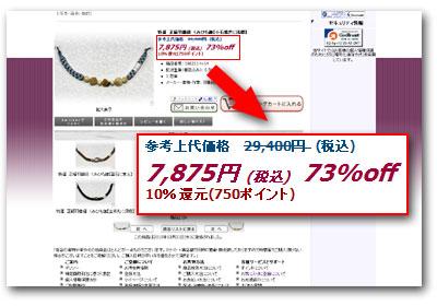 オンラインきもの見本市商品詳細ページポイント表示