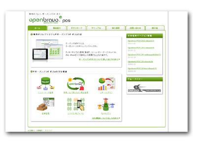 Openbravo POS JP – オープンソースPCポスレジシステム