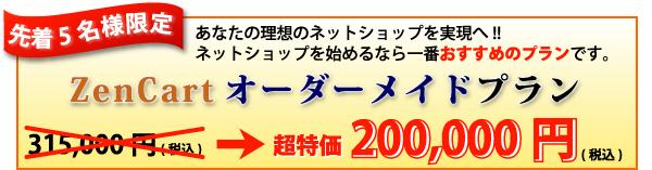 先着5名様のみに、信じられない超特価にてZenCartオーダーメイドプランをご提供いたします。通常315,000円(税込)が先着5名様のみ200,000円(税込)に!!