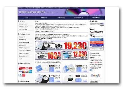 ORIGIN DVD コピー, オンライイン コピー サービス