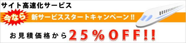 サイト高速化サービス_今なら新サービススタートキャンペーン!!お見積り価格から25%オフ!!