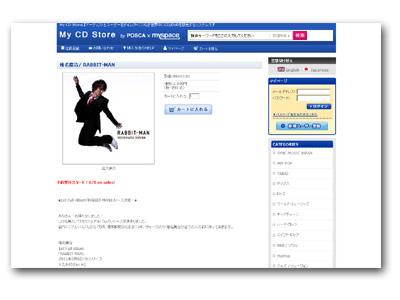 My CD Store, by POSCA×myspace