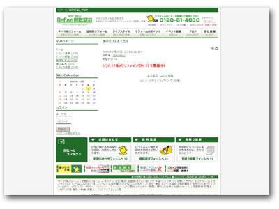 住宅リフォームならリファイン熊取駅前に! - リファイン熊取駅前
