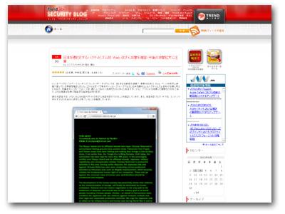 日本を標的とするハクティビズム的 Web 改ざん攻撃を確認:今後の攻撃拡大に注意 - トレンドマイクロ