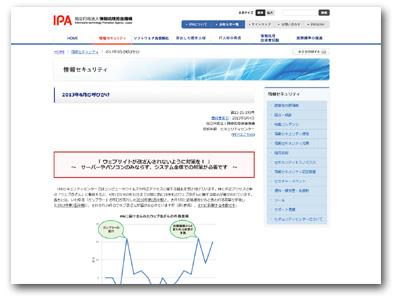2013年6月の呼びかけ - IPA