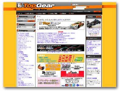 トップギアRCストア - TopGear ラジコン ウェブショップ