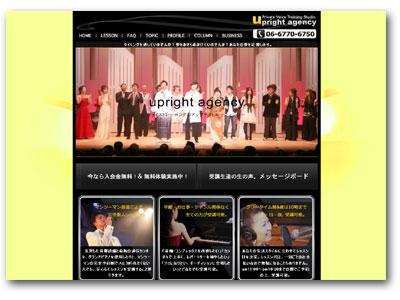 upright agency ヴォイストレーニングのアップライトエージェンシー|大阪|
