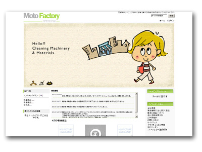 業務用クリーニング資材の販売サイト, モトファクトリー オンラインショップ