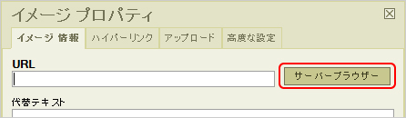 CKEditor_画像アップ方法_画像2