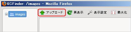 CKEditor_画像アップ方法_画像3
