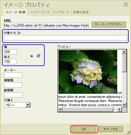 CKEditor_画像アップ方法_画像5