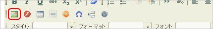 CKEditor_画像アップ方法_画像1